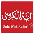 Ayatul Kursi With Urdu Tarjuma Audio