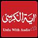Ayatul Kursi With Urdu Tarjuma Audio icon