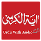 Ayatul Kursi With Urdu Tarjuma Audio APK