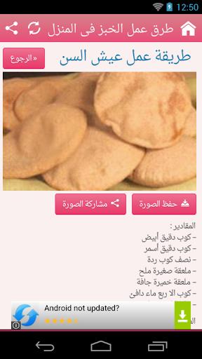 طرق عمل الخبز فى المنزل