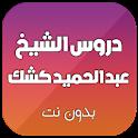 دروس الشيخ عبد الحميد كشك بدون انترنت icon