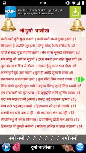 durga chalisa pdf in hindi download