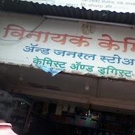 Vinayak Medical & General Stores photo 2