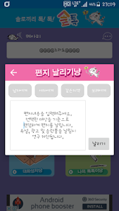 솔톡 - 크리스마스까지 연인만들기 프로젝트 screenshot 2