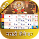 Marathi Calendar 2019 for Android