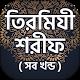 তিরমিযী শরীফ সম্পূর্ণ খন্ড   Tirmizi sharif bangla apk