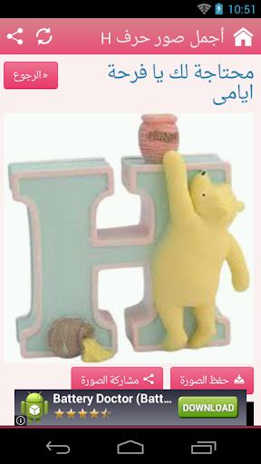 أجمل صور حرف H