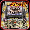 [グリパチ]ぱちスロ AKB48(パチスロゲーム) icon