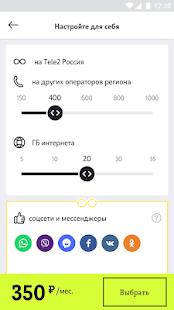 App Мой Tele2 APK for Windows Phone