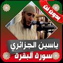 سورة البقرة ياسين الجزائري بدون نت icon