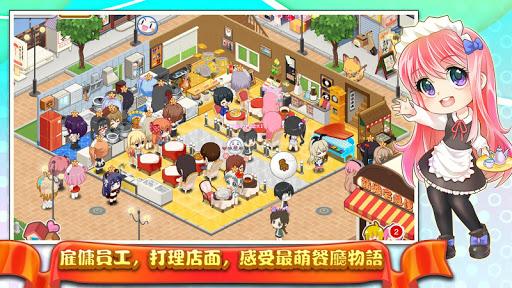萌娘餐廳2
