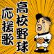 高校野球応援歌 無料アプリ〜青春×応援団×ブラスバンド×甲子園×テンションが上がる〜