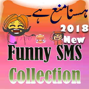1000+ Funny SMS Collection ~ Urdu / Hindi