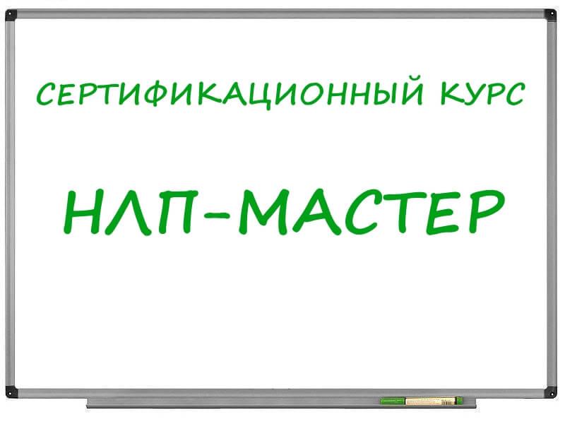 НЛП-Мастер