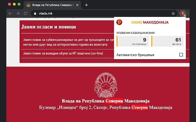Само Македонија (Only Macedonia)