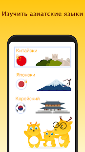 Изучайте английский китайский и японский бесплатно Screenshot