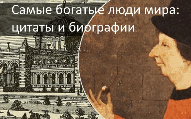 Цитаты и биографии известных людей
