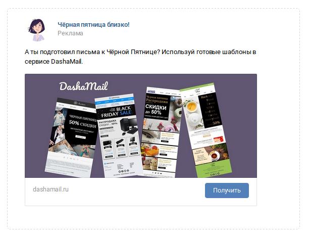 Пример DashaMail