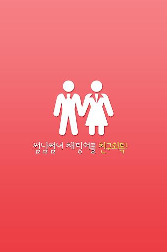 친구와톡-채팅 만남 미팅 랜덤채팅어플