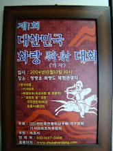 Photo: Plakat Korea 2004
