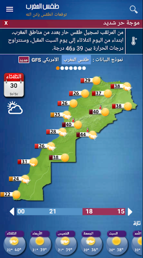 Morocco Weather Apk 1