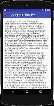বাংলা চটি গল্প - Bangla Choti Story app (apk) free