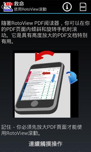 RotoView PDF閱讀器