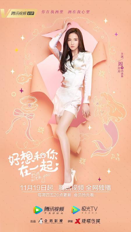 Be With You China Web Drama