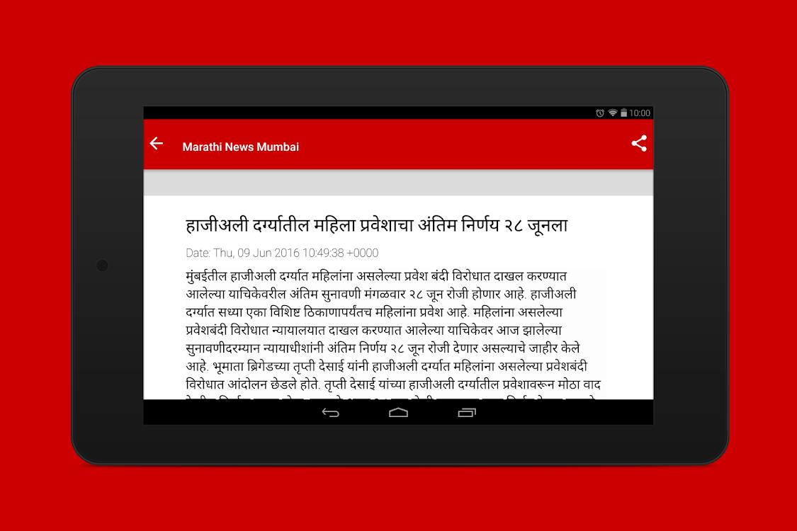 marathi dating-app