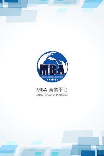 玩免費商業APP|下載MBA商業平台 app不用錢|硬是要APP