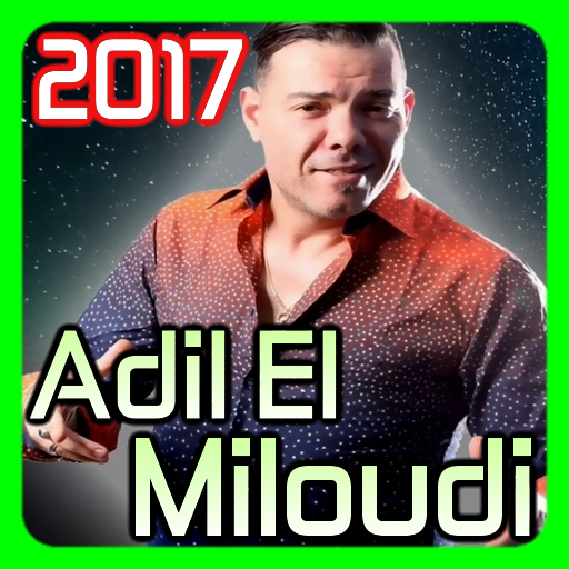 Adil El Miloudi 2017 MP3