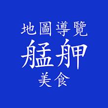 艋舺(Monga) Gourmet GuideMaps Download on Windows