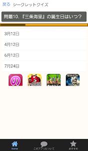 クイズforしゅごキャラ~萌シークレットクイズ集録~ screenshot 2