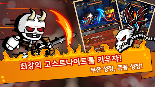 Ghost Knight : IDLE RPG AFK android2mod screenshots 8
