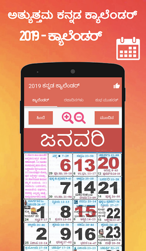 Kannada Calendar 2019 - u0c95u0ca8u0ccdu0ca8u0ca1 u0c95u0ccdu0cafu0cbeu0cb2u0cc6u0c82u0ca1u0cb0u0ccd 2019 50.5 screenshots 1