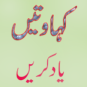 App Kahwtein in Urdu APK for Windows Phone