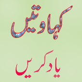 Kahwtein in Urdu