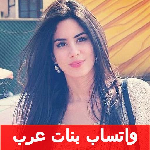 واتس اب مطلقات مغربيات