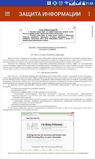 Защита информации screenshot 6
