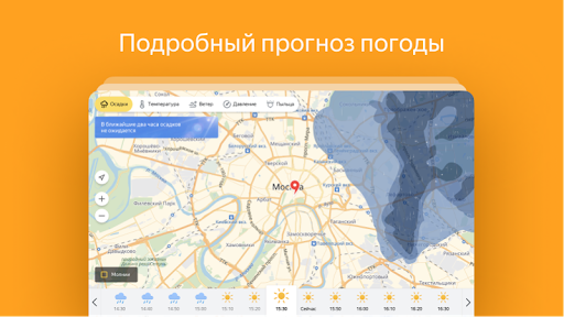 Yandex 7.71 screenshots 11