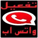 تفعيل خدمة واتس اب مغرب prank icon