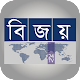 Download Bijoy24 TV For PC Windows and Mac
