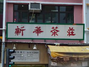 Photo: 茶莊 The tea house's sign
