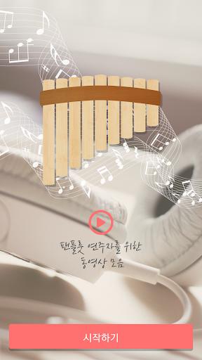 팬플룻 pan flute 동영상