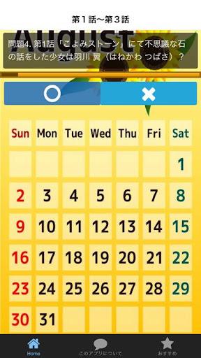 無料娱乐Appのアニメ検定クイズfor暦物語〈物語〉シリーズ|記事Game