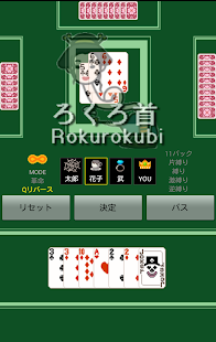 The Card Game Millionaire- screenshot thumbnail