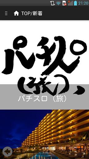 パチスロ(旅)