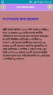 আইডি কার্ড সংশোধন করুন - náhled