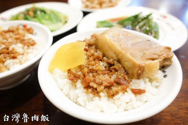 台灣魯肉飯 汐止店