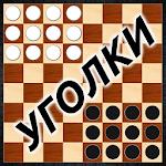 Шашки - Уголки Icon